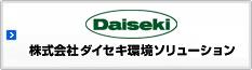 株式会社ダイセキ環境ソリューション