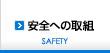 安全への取組