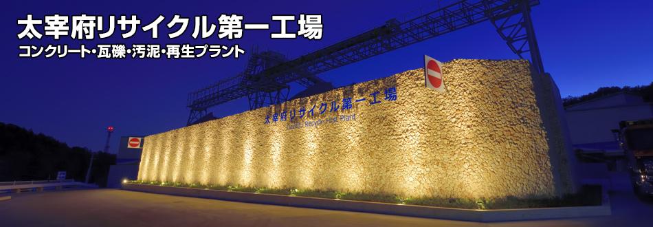 太宰府リサイクル第一工場